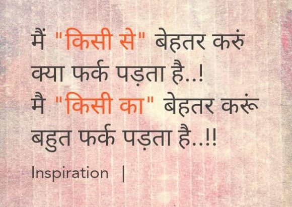 Wisdom Quotes in Hindi Images