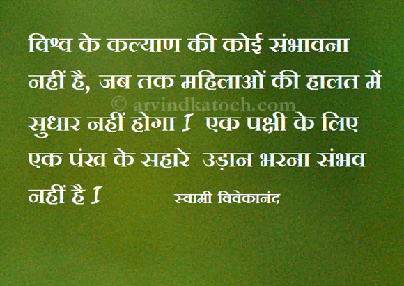 Women Quotes in Hindi by Swami Vivekanand in Hindi