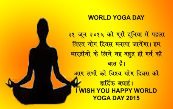 Yoga Quotes in Hindi योग पर अनमोल विचार