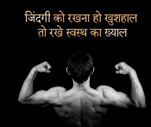 health par hindi naare slogan