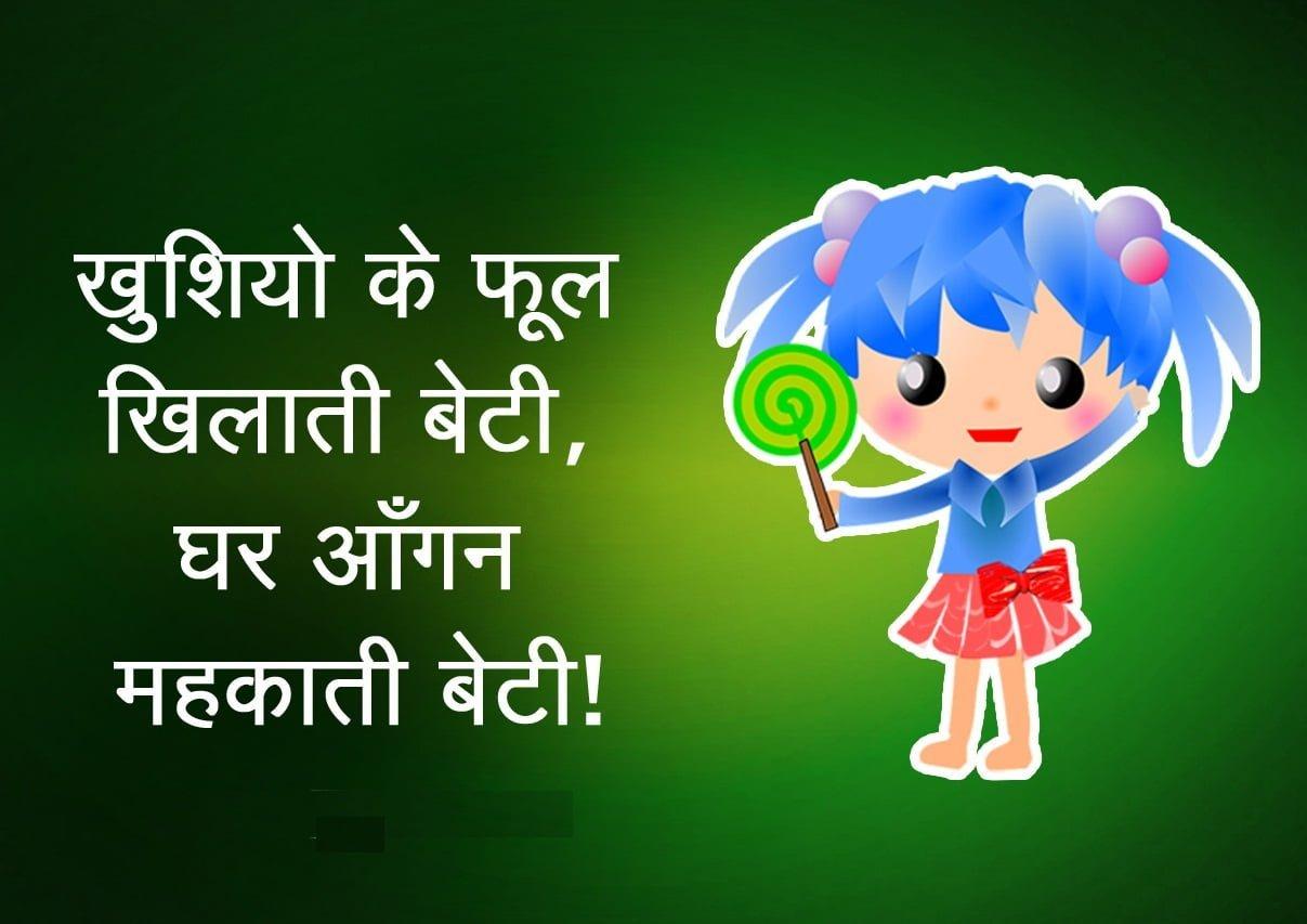 hindi slogon to save child in hindi ghar ko mahkati beti