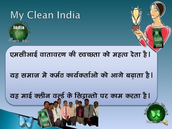 Slogans on Cleanliness in Hindi