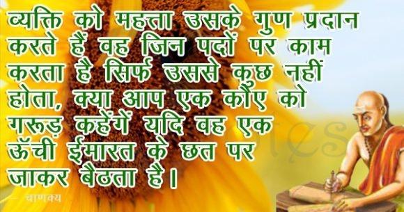 Chanakya Neeti About Woman in Hindi