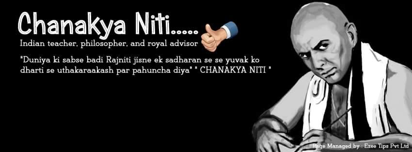 Chanakya Neeti Hindi English
