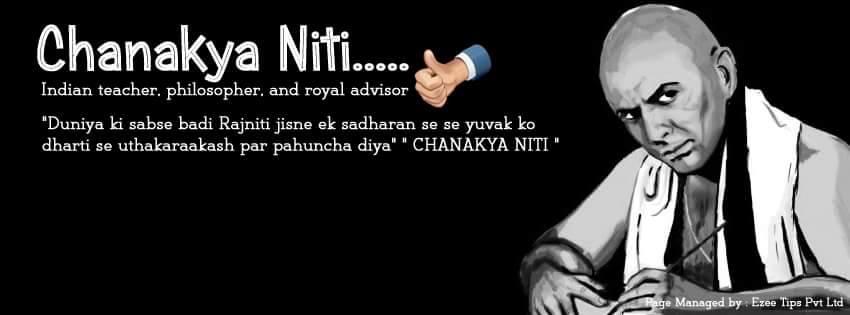 Chanakya Neeti Hindi English
