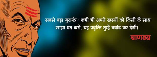 Chanakya Neeti In Hindi Sixteenth