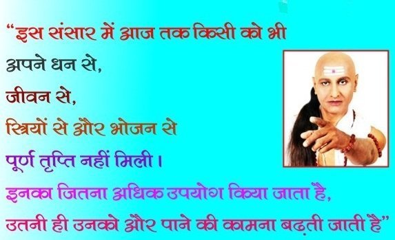 Chanakya Neeti In Hindi Sixth Chapter