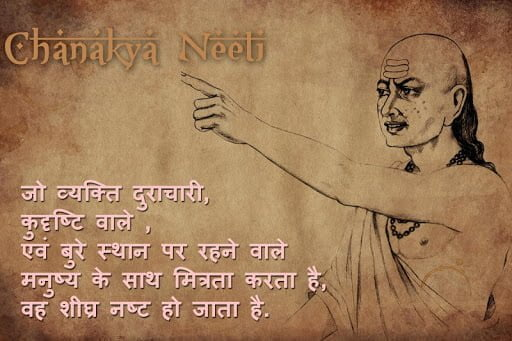 Chanakya Niti About Enemy in Hindi Fourth Chapter