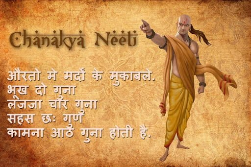 Chanakya Niti About Woman In Hindi Fifth Chapter
