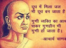 Chanakya Niti In Hindi Seventh Chapter