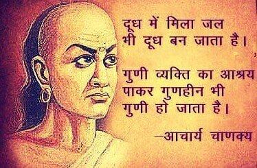 Chanakya Niti In Hindi Seventh Chapter