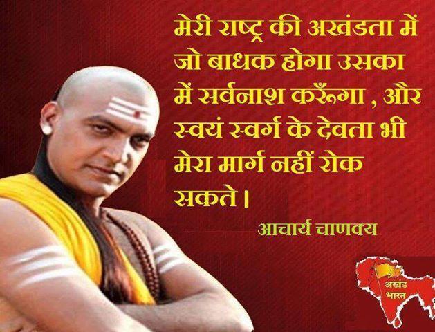 Chanakya Niti in Hindi & English Chapter 15