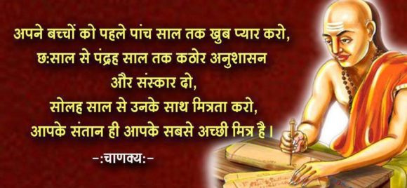 Chankya Neeti in English Hindi Chapter 14