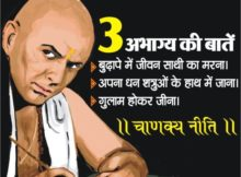 Complete Aacharya Chanakya NIti in Hindi .. Full Chepter