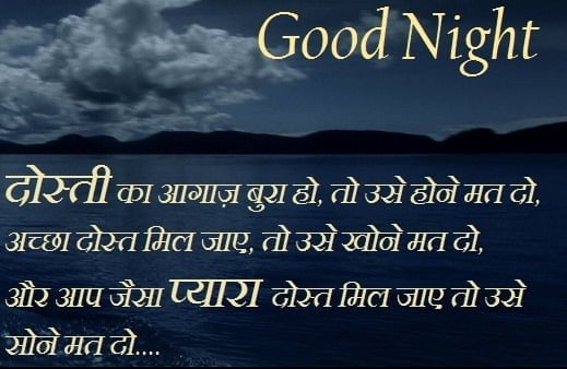Good Night Messages in Hindi for Girlfriend & Boyfriend ...