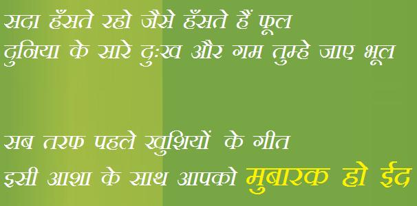 Eid Mubarak Quotes Status in Hindi