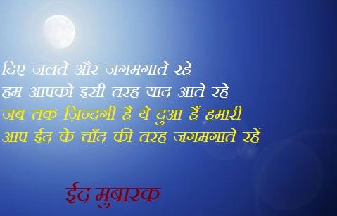 Eid Mubarak Shayari Hindi
