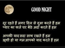 Good Night Messages for Bf in Hindi