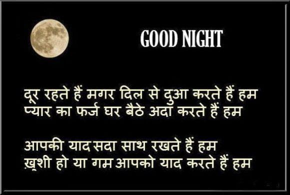 Good night full ka photo dikhaye