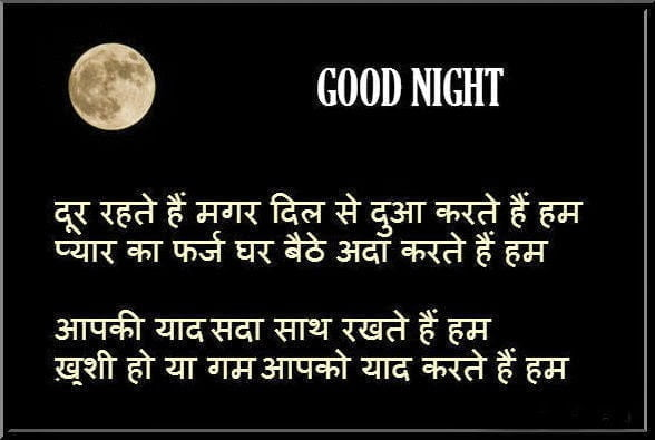 Good Night Messages In Hindi For Girlfriend Boyfriend अचछ