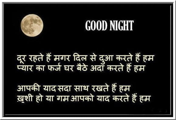 Good Night Messages for Her, Wife in Hindi