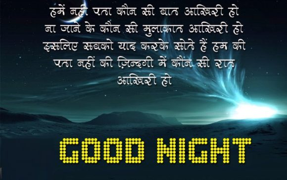 good night shayari in hindi for girlfriend video download
