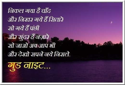 Good Night Messages in Hindi for Boyfriend