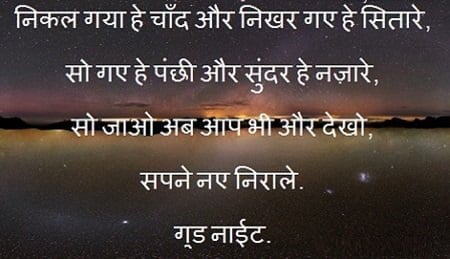 Good Night Messages in Hindi for Gilfriend