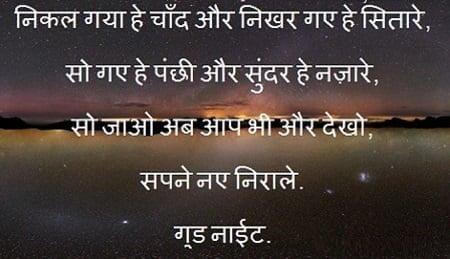 Good Night Messages In Hindi For Girlfriend Boyfriend अचछ