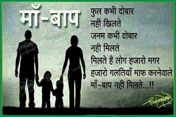 Happy Fathers Day SMS Messages in Hindi