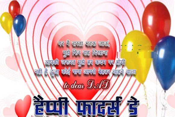 Happy Fathers Day Greetings in Hindi