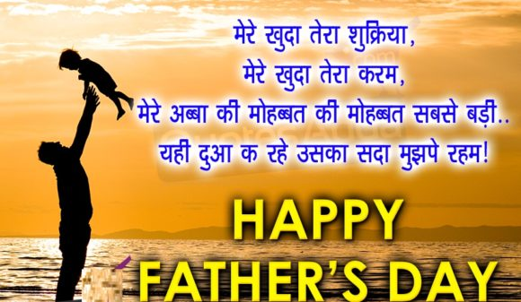 Happy Fathers Day Messages from Daughter in HIndi