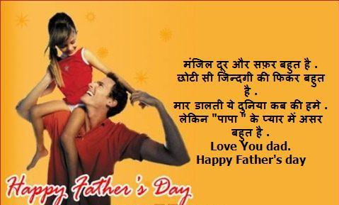 Happy Fathers Day SMS in Hindi