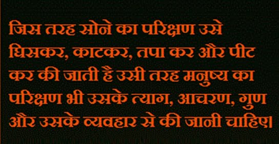 Hindi Chankaya NIti Chapter 11th