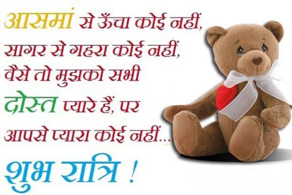 Hindi GoodNight Messages