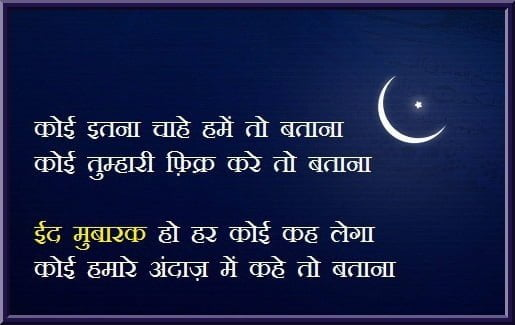 Eid Mubarak Images With Quotes in Hindi
