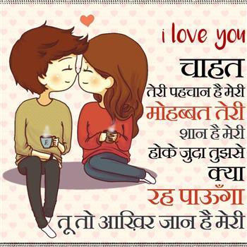 Love SMS for Boyfriend in Hindi