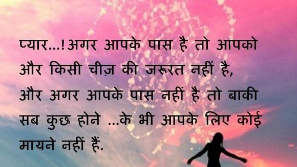 Best Love Quotes For Girlfriend In Hindi : Love SMS in Hindi for Girlfriend and Boyfriend Achi Soch