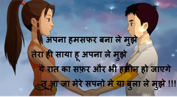 Love SMS in Hindi for Her WIfe
