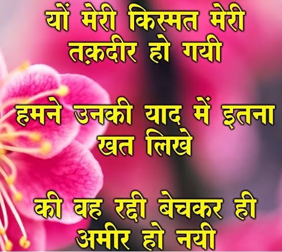 I love u message for gf in hindi