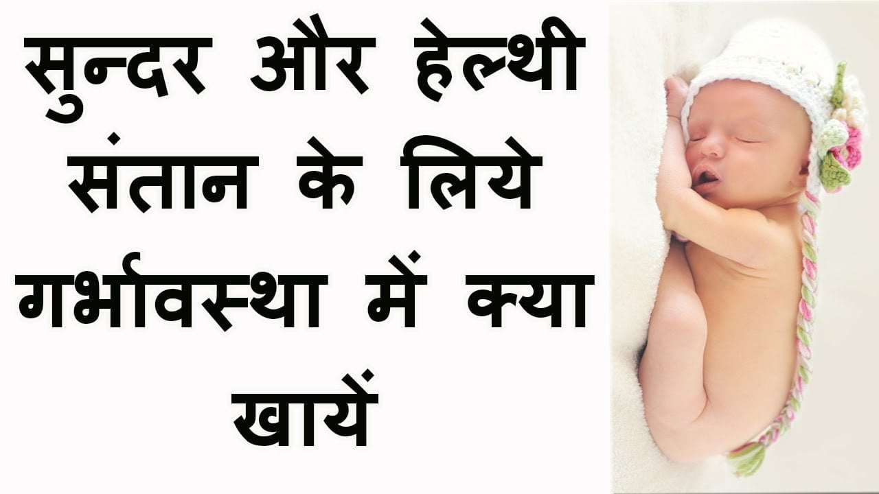 Pregnancy Diet Chart in Hindi - Swasth Garbhavastha Ke liye Aahar Kya Le
