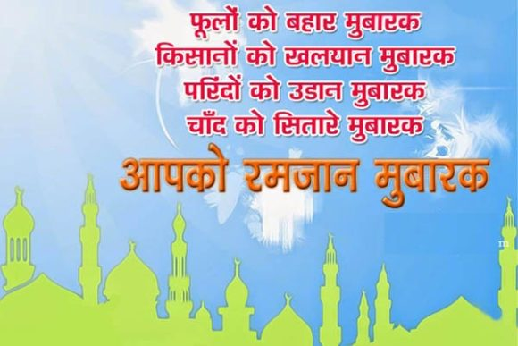 Ramadan Mubarak Quotes in Hindi