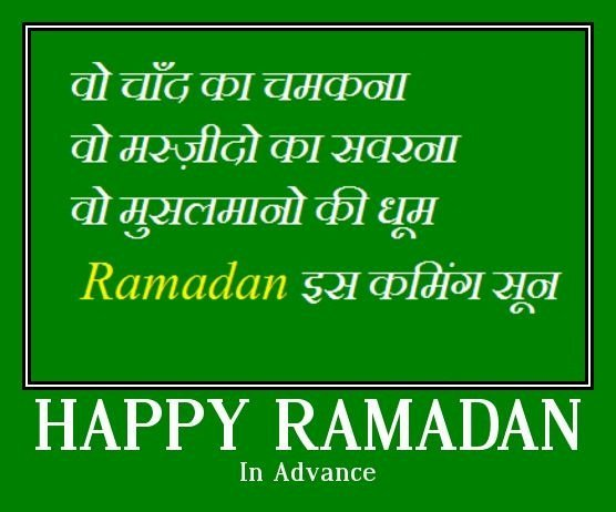 Ramadan Mubarak SMS in Hindi