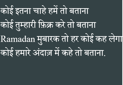Ramadan Mubarak Shayari in Hindi