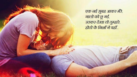 Romantic Love Hindi SMS Shayari