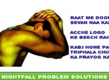 Swapndosh Rokne ke upay Hindi Me - Nightfall Treatment in Hindi