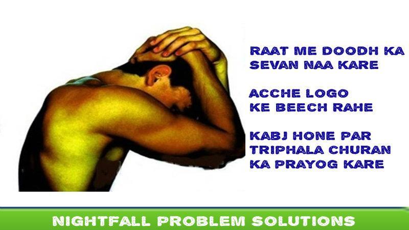 Swapndosh Rokne ke upay Hindi Me - Nightfall Treatment in Hindi
