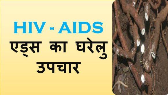 Aids Se Bachne Ke Gharelu Upay Tarike