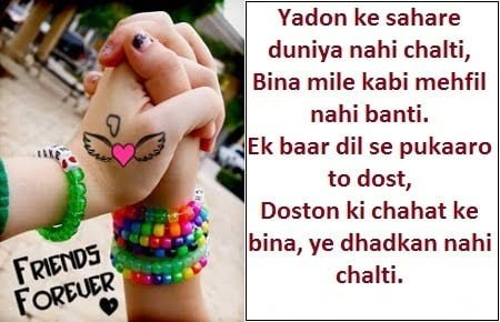 Friendship Shayari Images