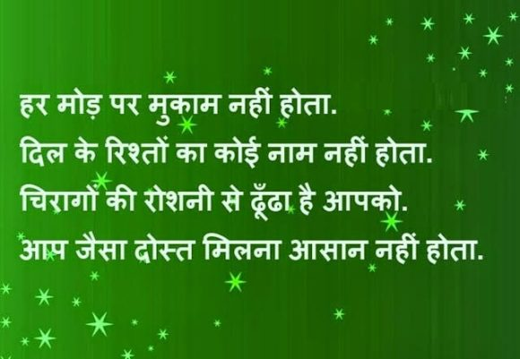 Friendship Shayari SMS
